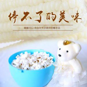 preferred-popcorn-china-300x300